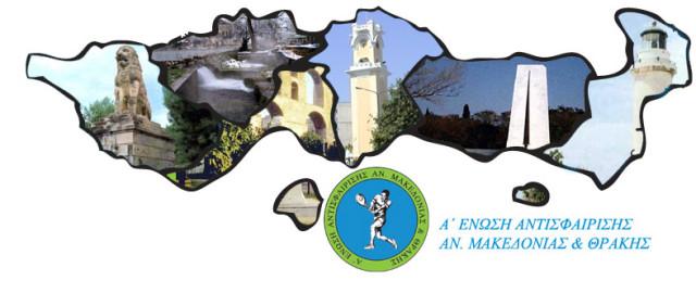 enosi-makedonias-header