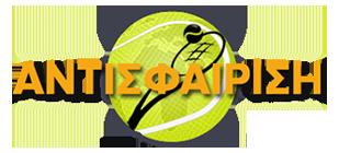 Αντισφαίριση – Τένις (tennis) στην Ελλάδα