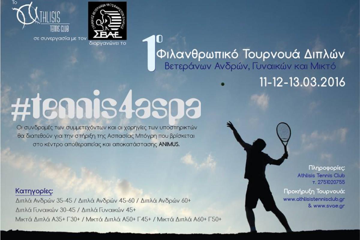 Athlisis Tennis Club & Σ.Β.Α.Ε. – 1o ΦΙΛΑΝΘΡΩΠΙΚΟ ΤΟΥΡΝΟΥΑ  ΔΙΠΛΩΝ