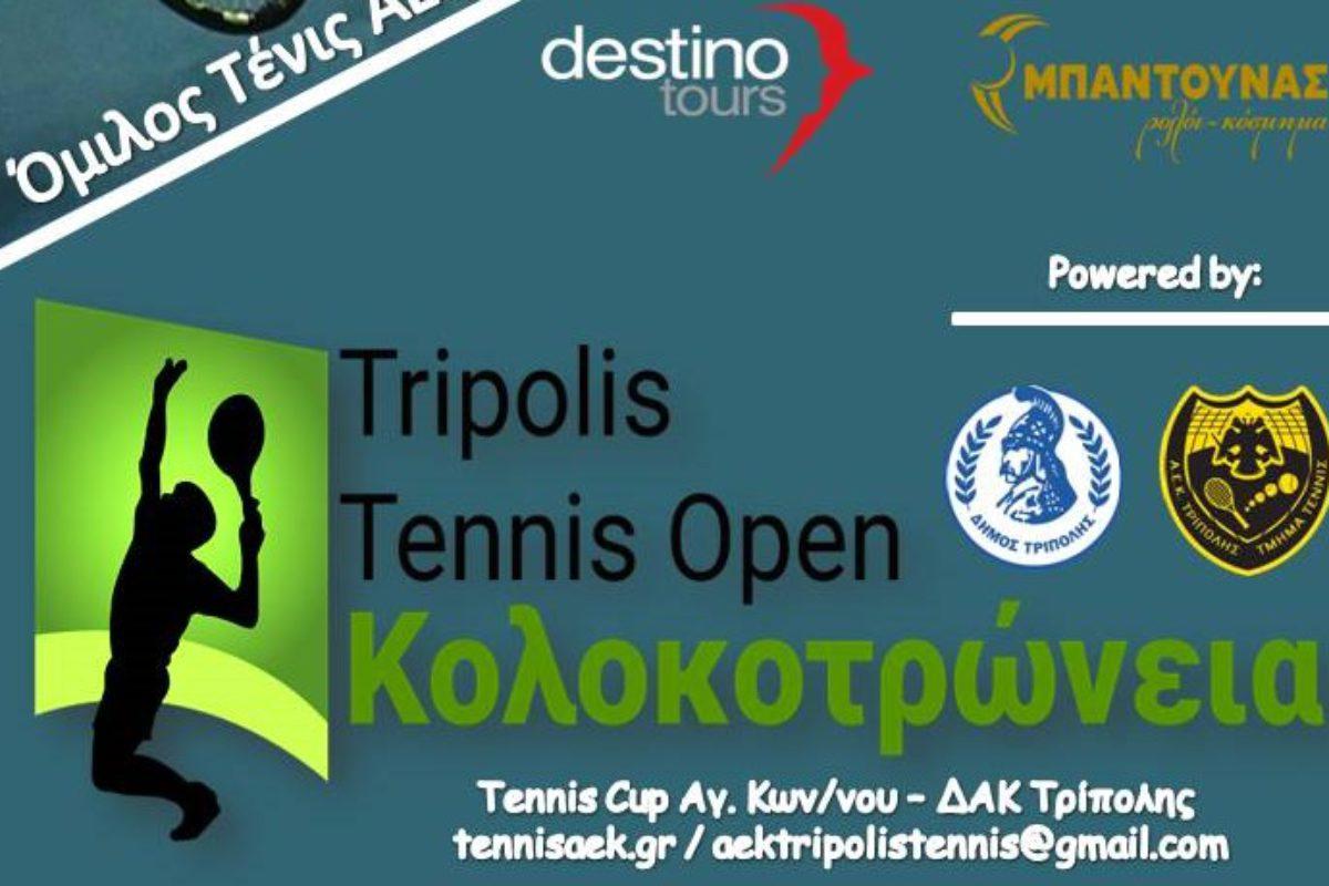 Κολοκοτρώνεια Tripolis Tennis Open 2017