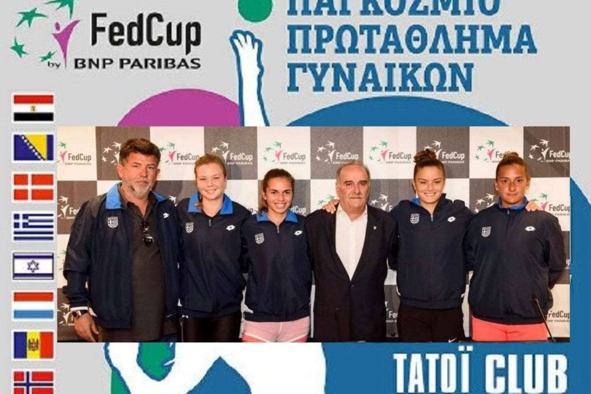 Fed Cup – 1η αντίπαλος η Αίγυπτος