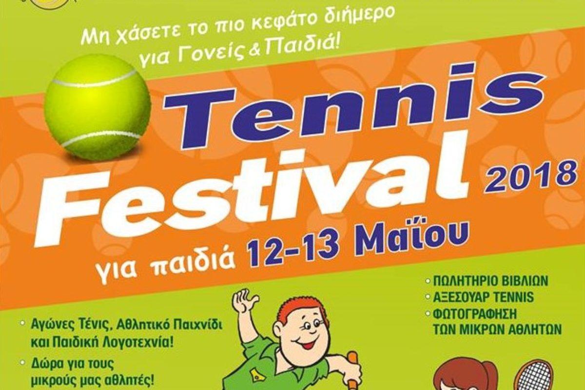 Tennis Festival 2018 για παιδιά