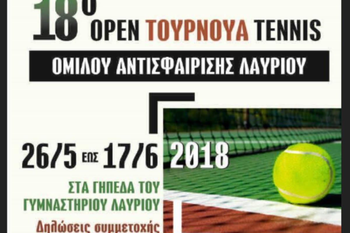 OPEN TENNIS TOURNAMENT ΛΑΥΡΙΟΥ