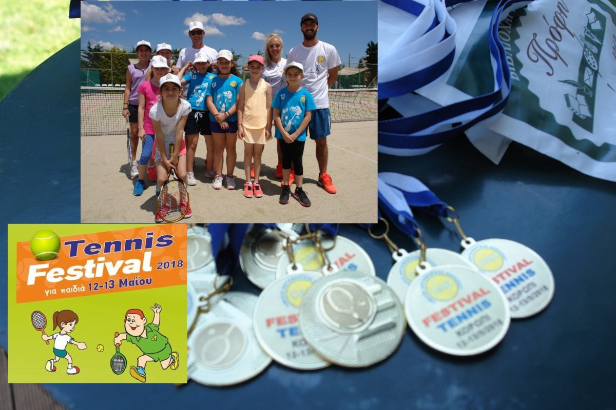 Tennis Festival για παιδιά στο Κορωπί