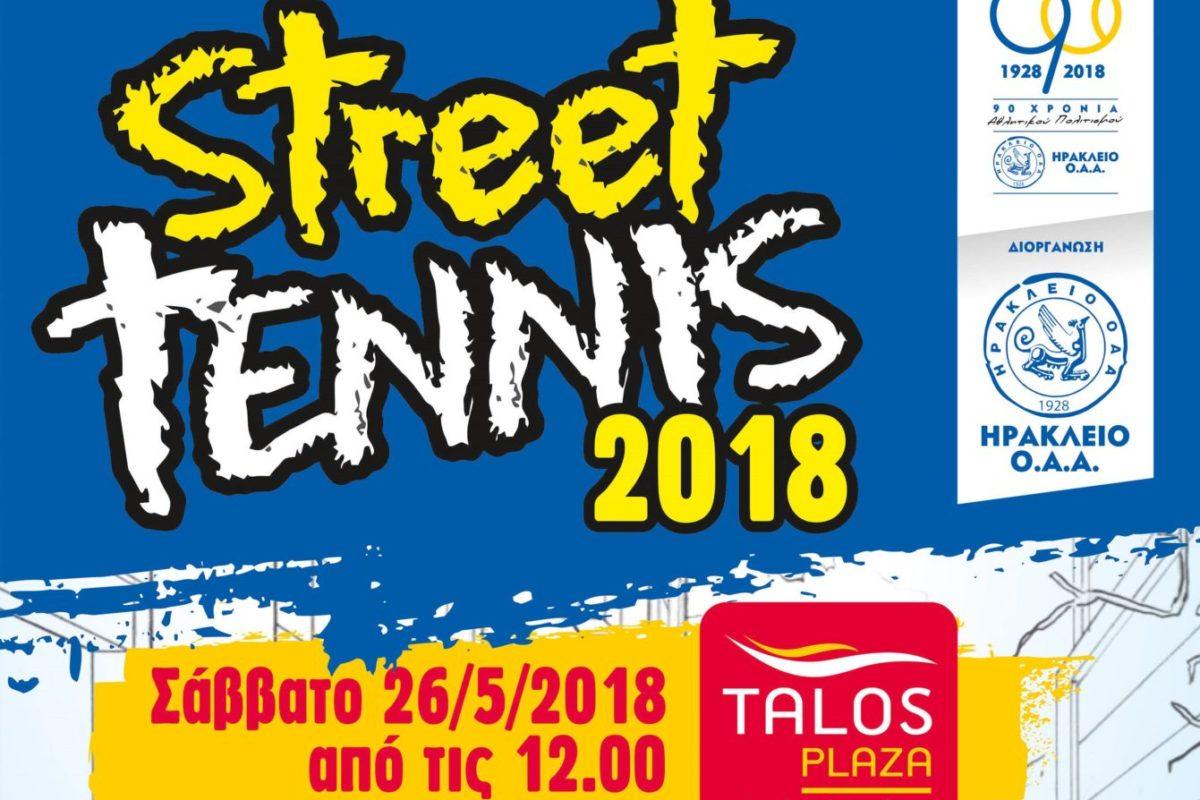 Street tennis στο Ηράκλειο