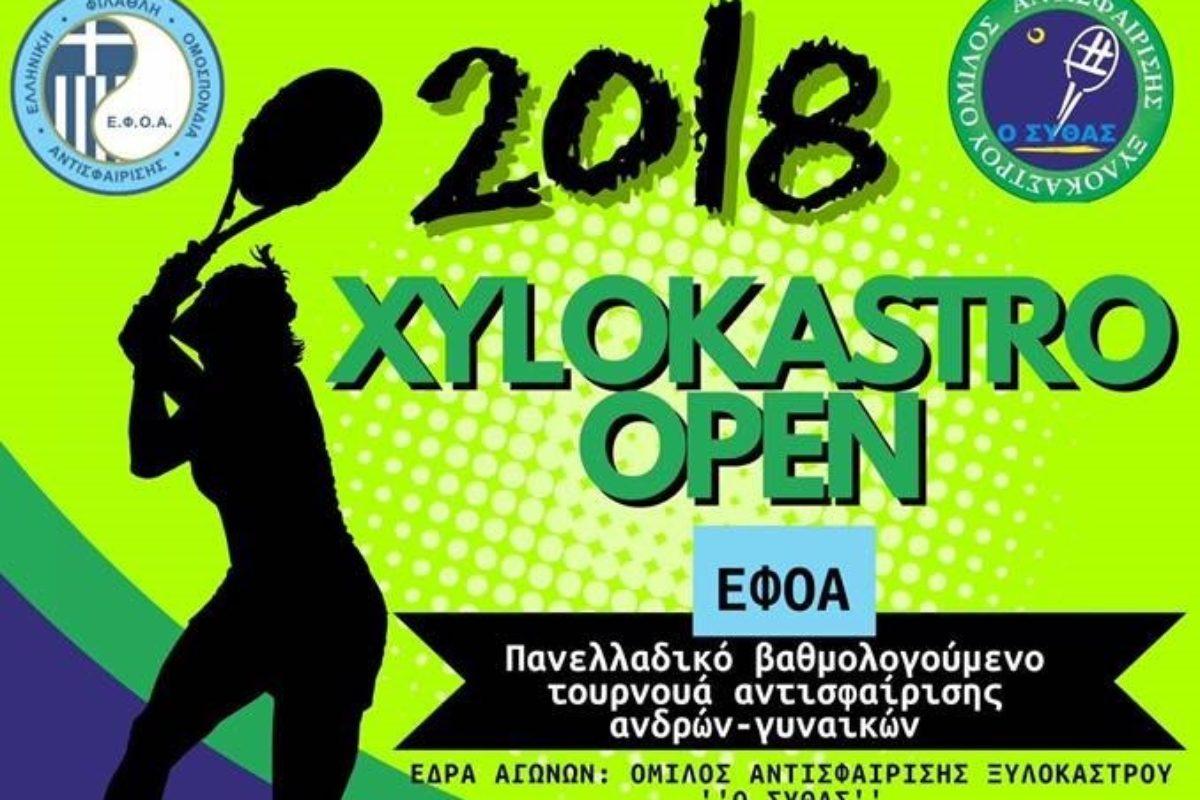 """""""Ξυλόκαστρο Open 2018"""" – Τρίτη 10/7/18"""