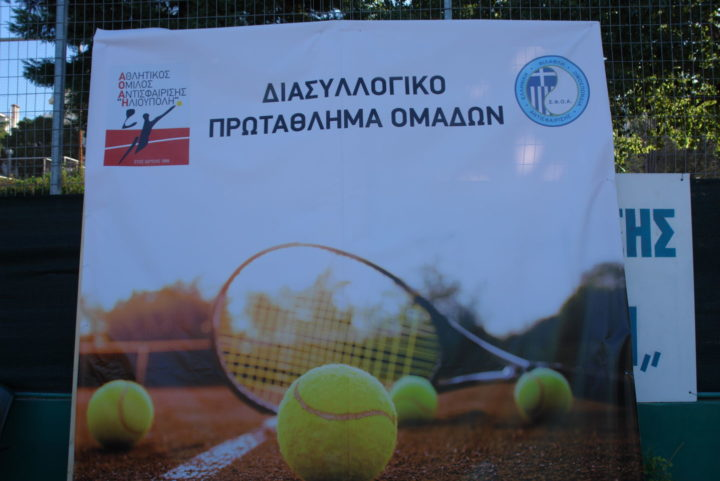 Διασυλλογικό Α΄ Εθνικής 2018 – Φάση Β΄ (photos)