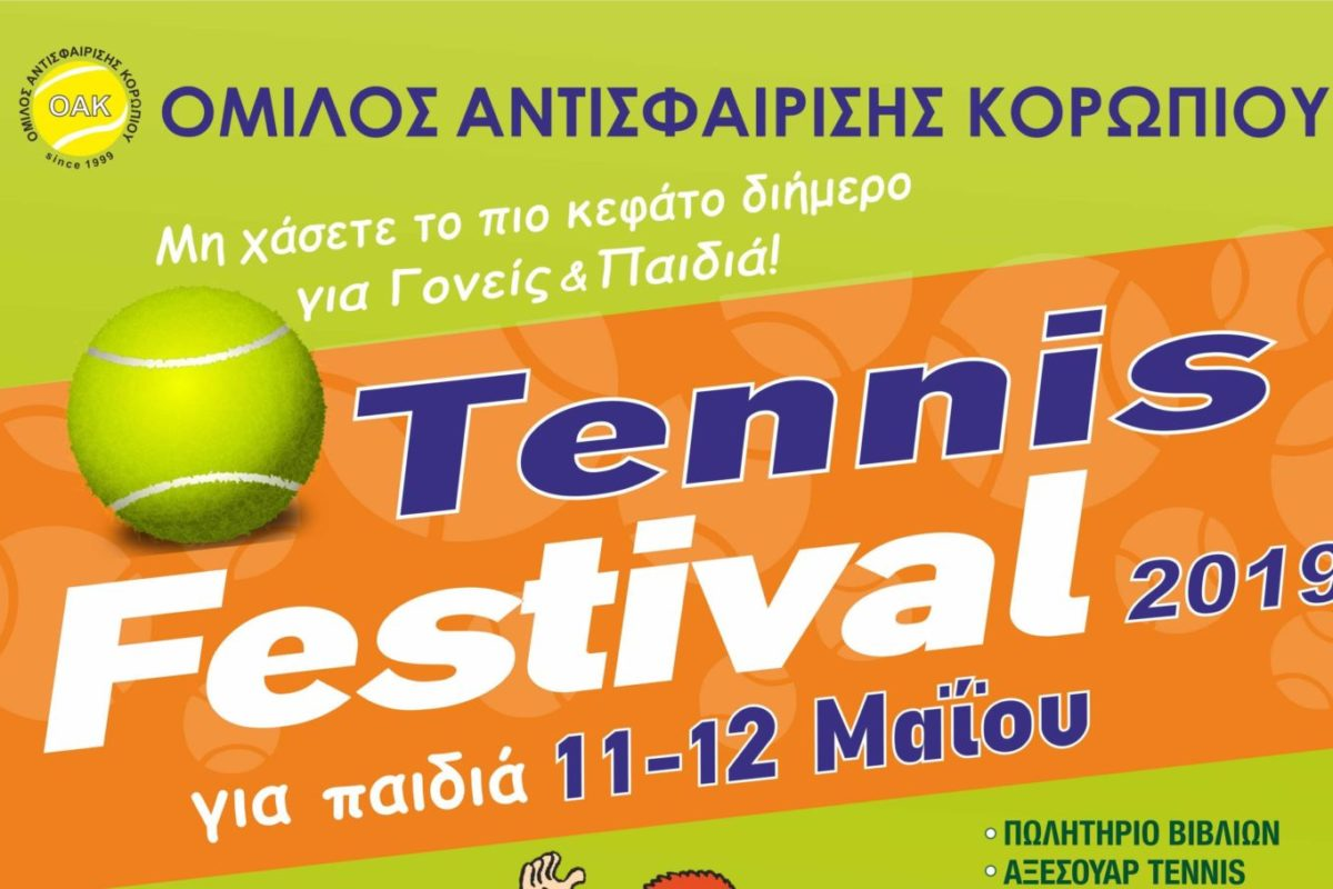 Tennis Festival 2019 για παιδιά στο Κορωπί