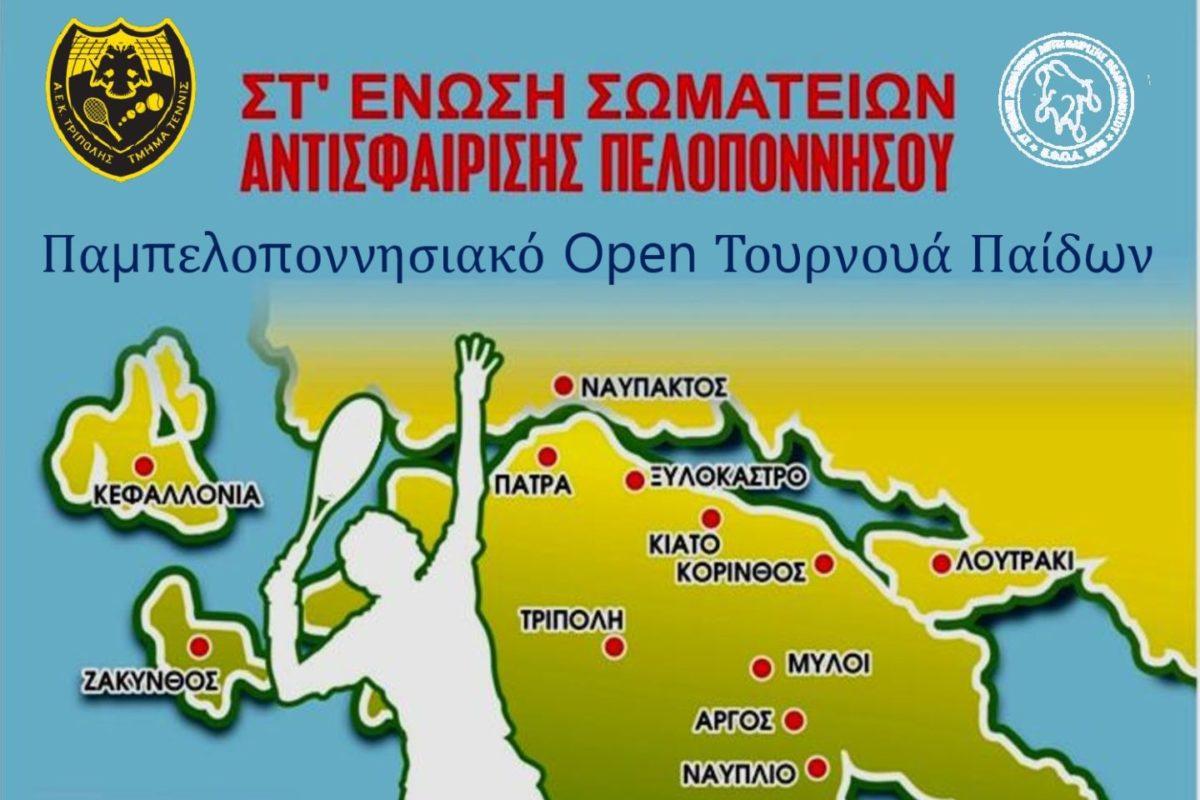 Παμπελοποννησιακό open U10 στην Τρίπολη