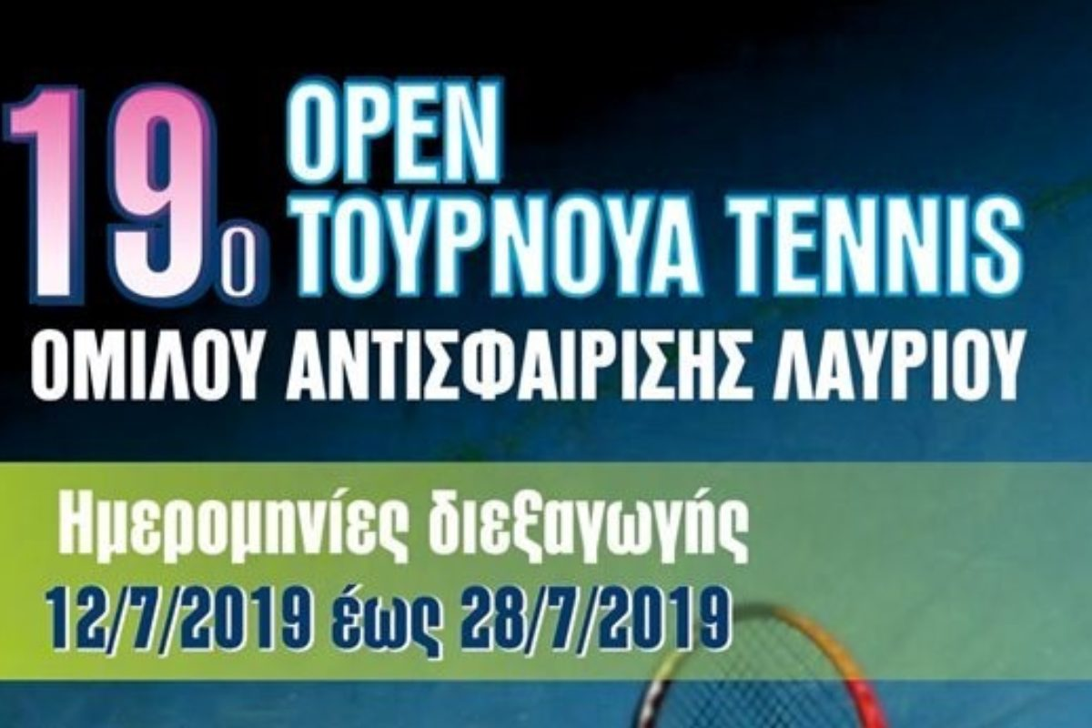 Open Tennis Tournament Λαυρίου