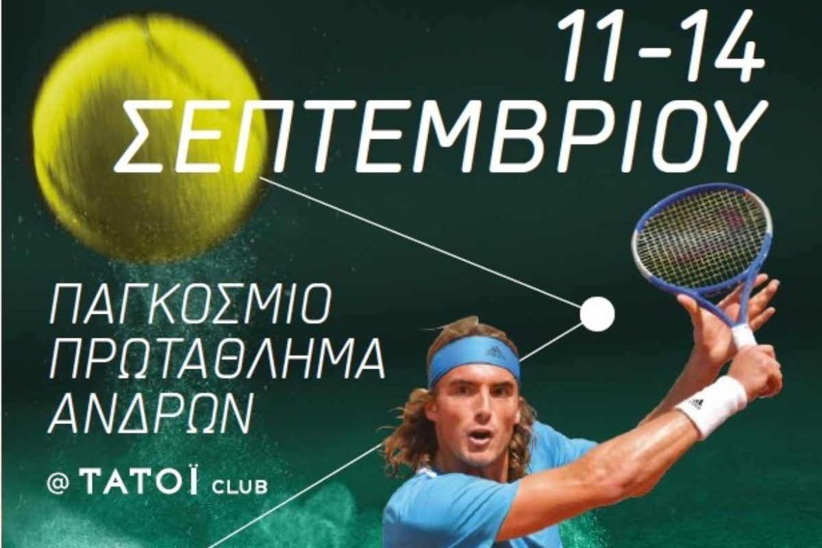 Davis Cup – Sold out τα εισιτήρια του Σαββάτου 14/9