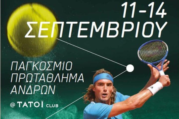 "<span class=""hot"">Νέο <i class=""fa fa-bolt""></i></span> Davis Cup – Sold out τα εισιτήρια του Σαββάτου 14/9"