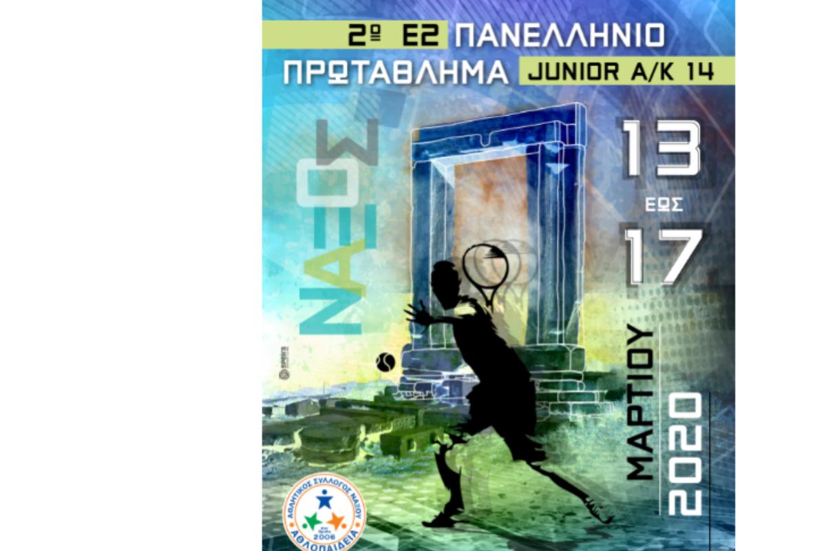 Αθλοπαιδεία Νάξου – Ε2 Α/Κ14 – Παροχές σε Αθλητές και Συνοδούς