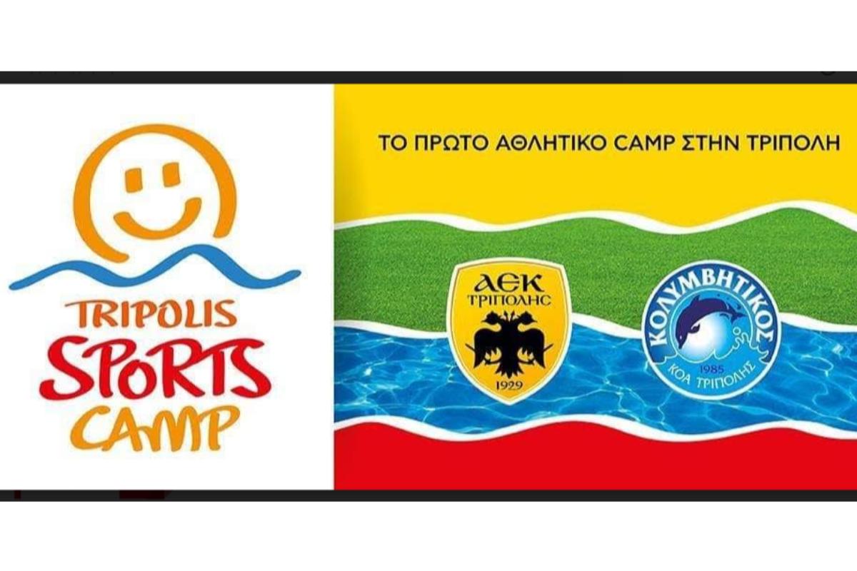 Ξεκίνημα για το Tripolis Sports Camp 2020