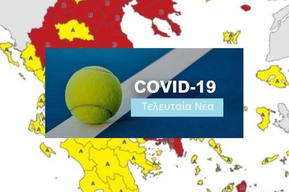 Τι ισχύει για τις προπονήσεις tennis απο 3/11/20